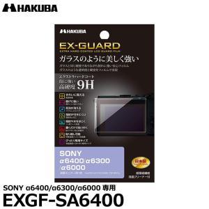 【メール便 送料無料】 ハクバ EXGF-SA6400 EX-GUARD デジタルカメラ用液晶保護フ...