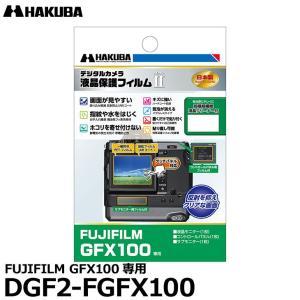 【メール便 送料無料】 ハクバ DGF2-FGFX100 デジタルカメラ用液晶保護フィルム Mark...