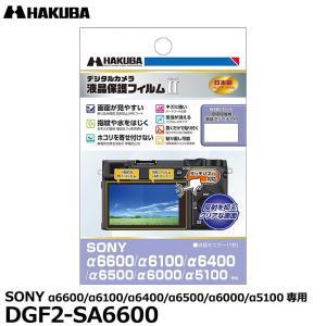 【メール便 送料無料】 ハクバ DGF2-SA6600 デジタルカメラ用液晶保護フィルム MarkI...