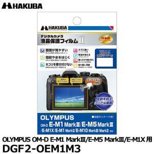 【メール便 送料無料】 ハクバ DGF2-OEM1M3 デジタルカメラ用液晶保護フィルム MarkI...