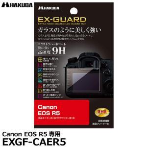 【メール便 送料無料】 ハクバ EXGF-CAER5 EX-GUARD デジタルカメラ用液晶保護フィルム Canon EOS R5専用 【即納】|shasinyasan