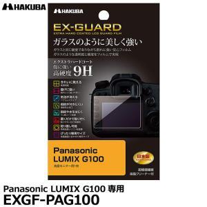 【メール便 送料無料】 ハクバ EXGF-PAG100 EX-GUARD デジタルカメラ用液晶保護フィルム Panasonic LUMIX G100専用 【即納】|shasinyasan