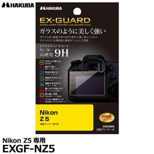 【メール便 送料無料】 ハクバ EXGF-NZ5 EX-GUARD デジタルカメラ用液晶保護フィルム Nikon Z5専用 【即納】|shasinyasan