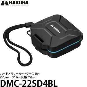 【メール便 送料無料】 ハクバ DMC-22SD4BL ハードメモリーカードケース SD4(SD/microSDカード用)ブルー shasinyasan