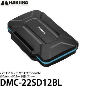 【メール便 送料無料】 ハクバ DMC-22SD12BL ハードメモリーカードケース SD12(SD/microSDカード用)ブルー shasinyasan