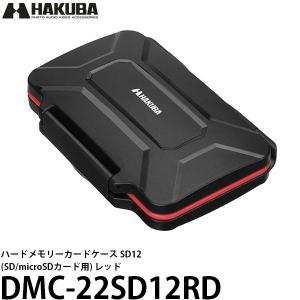 【メール便 送料無料】 ハクバ DMC-22SD12RD ハードメモリーカードケース SD12(SD/microSDカード用)レッド|shasinyasan