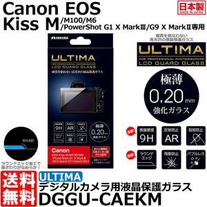 ●極薄0.20mm厚の日本メーカー製強化ガラスにARコート、指紋防止フッ素コートを施した高機能な液晶...