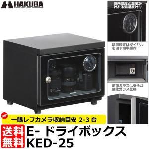 【メーカー直送品/代金引換・同梱不可】 ハクバ KED-25 E-ドライボックス 電子防湿保管庫 【送料無料】|shasinyasan