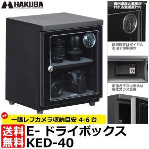 【メーカー直送品/代金引換・同梱不可】 ハクバ KED-40 E-ドライボックス 電子防湿保管庫 【送料無料】|shasinyasan
