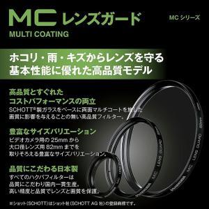 【メール便 送料無料】 ハクバ CF-LG55 MCレンズガードフィルター 55mm 【即納】|shasinyasan|02