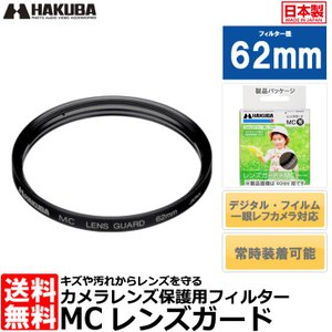 【メール便 送料無料】 ハクバ CF-LG62 MCレンズガードフィルター 62mm 【即納】|shasinyasan