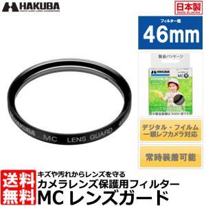 【メール便 送料無料】 ハクバ CF-LG46 MCレンズガードフィルター 46mm 【即納】 shasinyasan