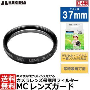 【メール便 送料無料】 ハクバ CF-LG37 MCレンズガードフィルター 37mm 【即納】