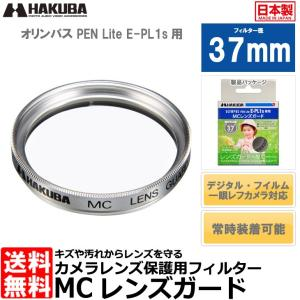 【メール便 送料無料】 ハクバ CF-LG37EPL1S OLYMPUS PEN Lite E-PL1s専用 MCレンズガード フィルター径:37mm 【即納】|shasinyasan