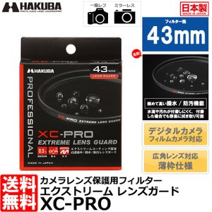 【メール便 送料無料】 ハクバ CF-XCPRLG43 XC-PROエクストリームレンズガード フィルター 43mm 【即納】|shasinyasan