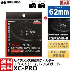 【メール便 送料無料】 ハクバ CF-XCPRLG62 XC-PROエクストリームレンズガード フィルター 62mm|shasinyasan