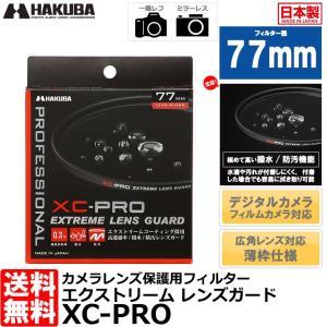 【メール便 送料無料】 ハクバ CF-XCPRLG77 XC-PROエクストリームレンズガード フィルター 77mm 【即納】|shasinyasan