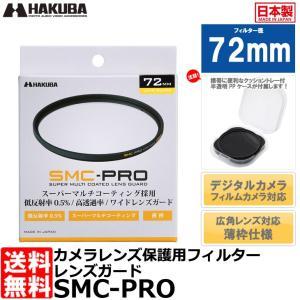 【メール便 送料無料】 ハクバ CF-SMCPRLG72 SMC-PRO レンズガード 72mm|shasinyasan