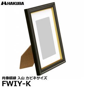 【メール便 送料無料】 ハクバ FWIY-K 肖像額縁 入山 2L/カビネサイズ 【即納】|shasinyasan