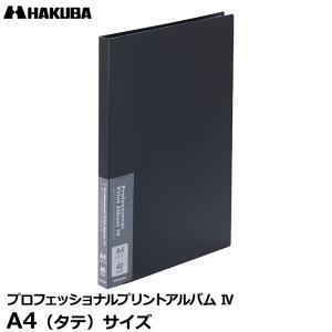 【メール便 送料無料】 ハクバ ADP4-A4TBK プロフェッショナルプリントアルバム IV A4(タテ)サイズ 40枚収納|shasinyasan