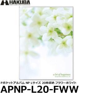 【メール便 送料無料】 ハクバ APNP-L20-FWW Pポケットアルバム NP Lサイズ 20枚収納 フラワーホワイト|shasinyasan
