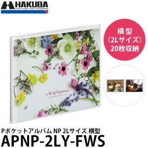 【メール便 送料無料】 ハクバ APNP-2LY-FWS Pポケットアルバム NP 2Lサイズ 横 20枚収納 フラワーズ shasinyasan