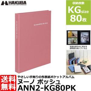 【メール便 送料無料】 ハクバ ANN2-KG80PK nuno poche KGサイズ 80枚入 ポケットアルバム ピンク shasinyasan