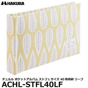 【メール便 送料無料】 ハクバ ACHL-STFL40LF Chululu(チュルル) ポケットアルバム STOFF(ストフ) Lサイズ 40枚収納 リーフ|shasinyasan