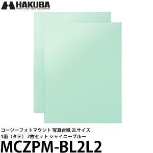 【メール便 送料無料】 ハクバ MCZPM-BL2L2 コージーフォトマウント 写真台紙 2Lサイズ 1面(タテ)2枚セット シャイニーブルー|shasinyasan