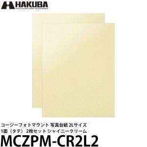 【メール便 送料無料】 ハクバ MCZPM-CR2L2 コージーフォトマウント 写真台紙 2Lサイズ 1面(タテ)2枚セット シャイニークリーム|shasinyasan