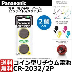 【メール便 送料無料】 パナソニック CR-2032/2P コイン型リチウム電池 2個入り 【即納】|shasinyasan