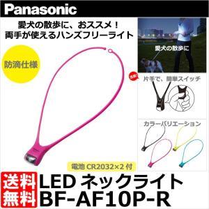 【メール便 送料無料】 パナソニック BF-AF10P-R LEDネックライト ビビッドピンク 【即納】|shasinyasan