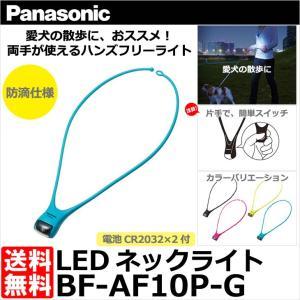 【メール便 送料無料】 パナソニック BF-AF10P-G LEDネックライト ターコイズブルー 【...