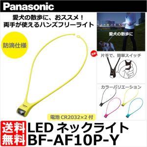 【メール便 送料無料】 パナソニック BF-AF10P-Y LEDネックライト ライムイエロー 【即...