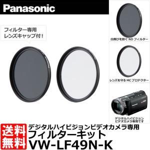 ●このフィルターキットはフィルター口径が49mmパナソニックデジタルハイビジョンビデオカメラ専用です...