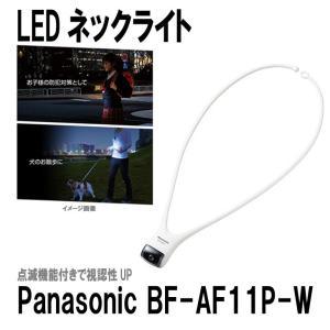 【メール便 送料無料】 パナソニック BF-AF11P-W LEDネックライト ホワイト/ 点滅機能付き 【即納】|shasinyasan