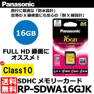 【メール便 送料無料】 パナソニック RP-SDWA16GJK SDHCメモリーカード Class10 16GB|shasinyasan