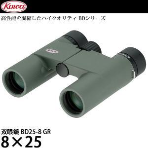 KOWA 双眼鏡 BD25-8GR 8×25 【送料無料】|shasinyasan