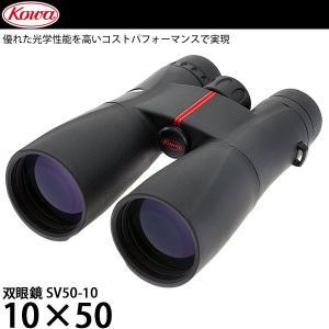 KOWA 双眼鏡 SV50-10 10×50 【送料無料】 shasinyasan