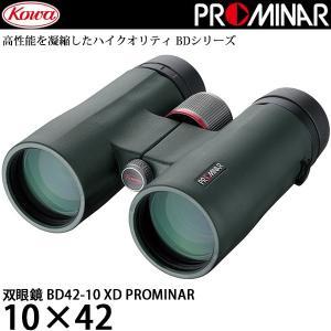 KOWA 双眼鏡 BD42-10 XD PROMINAR 10×42 【送料無料】