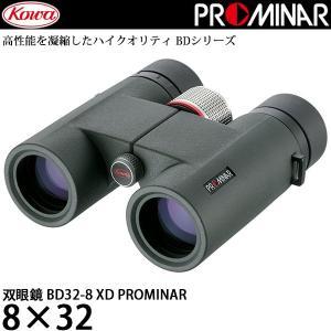 KOWA 双眼鏡 BD32-8 XD PROMINAR 8×32 【送料無料】