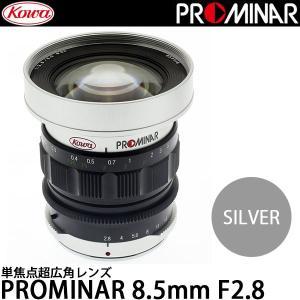 KOWA PROMINAR 8.5mm F2.8 マイクロフォーサーズマウント用 シルバー 【送料無料】|shasinyasan