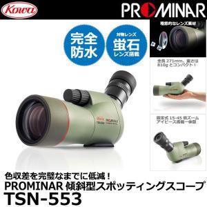 KOWA TSN-553 PROMINAR 傾斜型 スポッティングスコープ 【送料無料】|shasinyasan