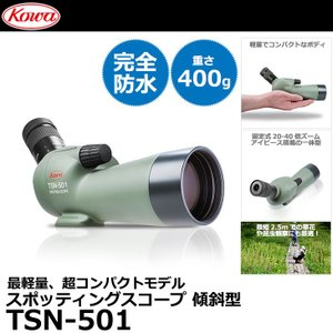KOWA TSN-501 スポッティングスコープ 傾斜型 【送料無料】|shasinyasan