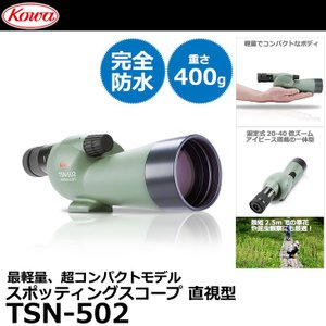 KOWA TSN-502 スポッティングスコープ 直視型 【送料無料】|shasinyasan