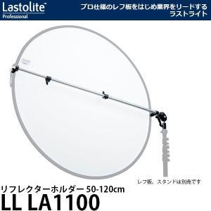 Lastolite LL LA1100 リフレクターホルダー 50-120cm 【送料無料】|shasinyasan