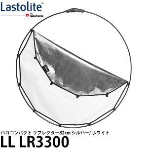 Lastlite LL LR3300 ハロコンパクト リフレクター82cm シルバー/ ホワイト 【送料無料】|shasinyasan