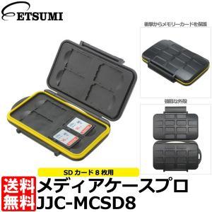 【メール便 送料無料】 エツミ JJC-MCSD8 メディアケースプロ SD8|shasinyasan