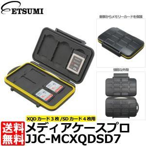 【メール便 送料無料】 エツミ JJC-MCXQDSD7 メディアケースプロ XQD3SD4|shasinyasan