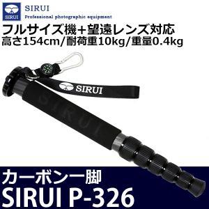 SIRUI P-326 Pシリーズ カーボン一脚 【即納】|shasinyasan
